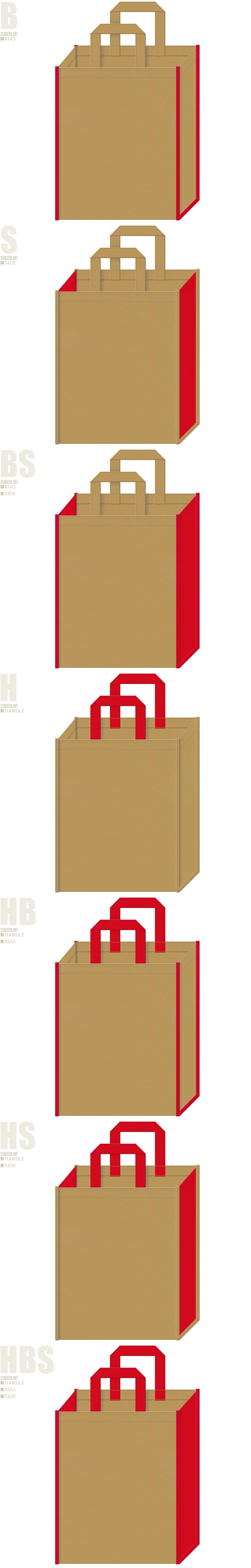 金黄土色と紅色、7パターンの不織布トートバッグ配色デザイン例。