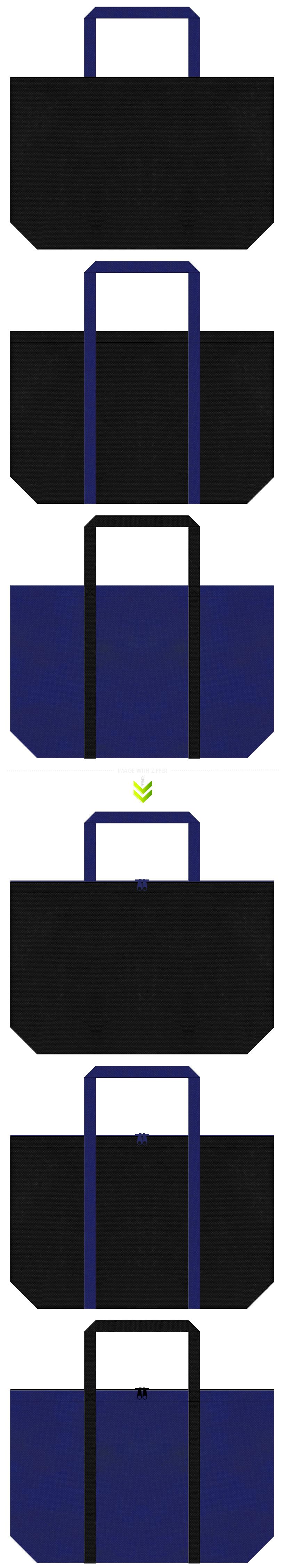 黒色と明るい紺色の不織布エコバッグのデザイン。深海・宇宙・ホラーイメージにお奨めです。