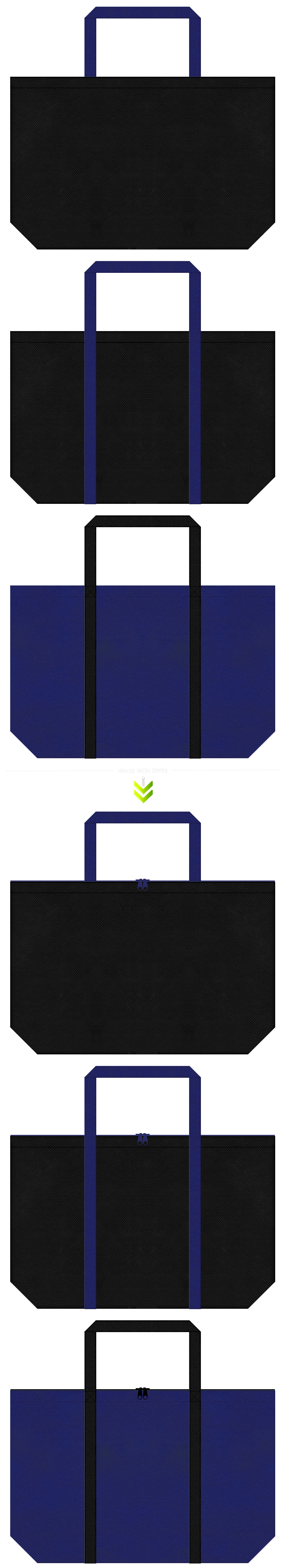 アリーナ・潜水艦・深海・ミステリー・ホラー・アクションゲーム・シューティングゲーム・対戦型格闘ゲーム・ゲームイベント・ゲームのノベルティにお奨めの不織布バッグデザイン:黒色と明るい紺色のコーデ