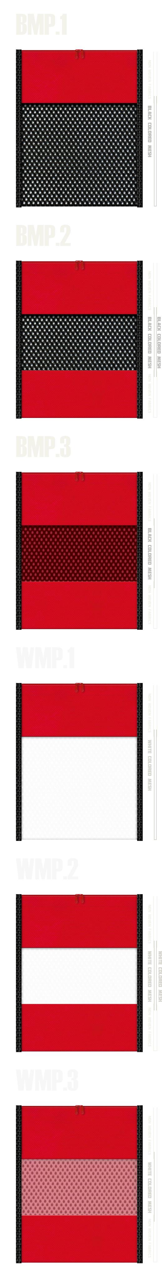 メッシュポーチのカラーシミュレーション:黒色・白色メッシュと紅色不織布の組み合わせ