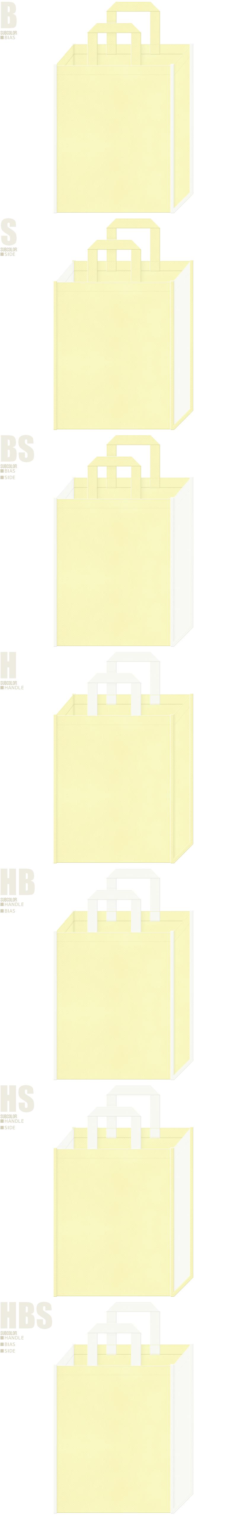 ロールケーキイメージにお奨めです。薄黄色とオフホワイト色、7パターンの不織布トートバッグ配色デザイン例。