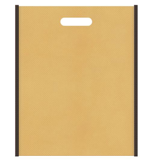 不織布小判抜き袋 メインカラー薄黄土色、サブカラーこげ茶色