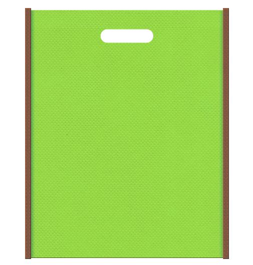 エコ・絵本のイメージにお奨めの不織布バッグ小判抜きデザイン:メインカラー黄緑色とサブカラー茶色