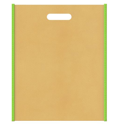 セミナー資料配布用のバッグにお奨めの不織布小判抜き袋デザイン:メインカラー薄黄土色、サブカラー黄緑色