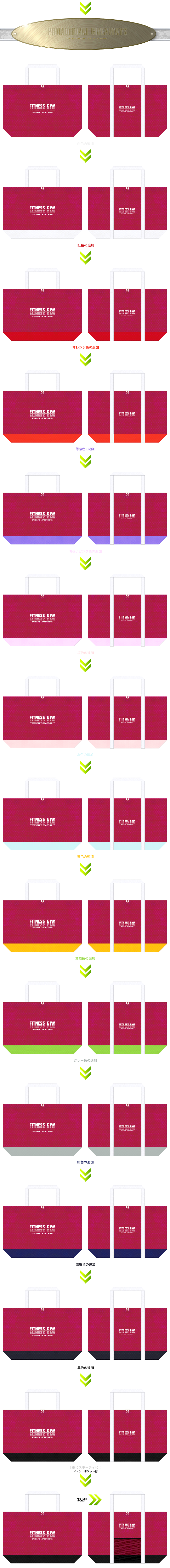 濃いピンク色と白色メインの不織布スポーツバッグのカラーシミュレーション:スポーツイベント・フィットネスジムのノベルティにお奨めです。