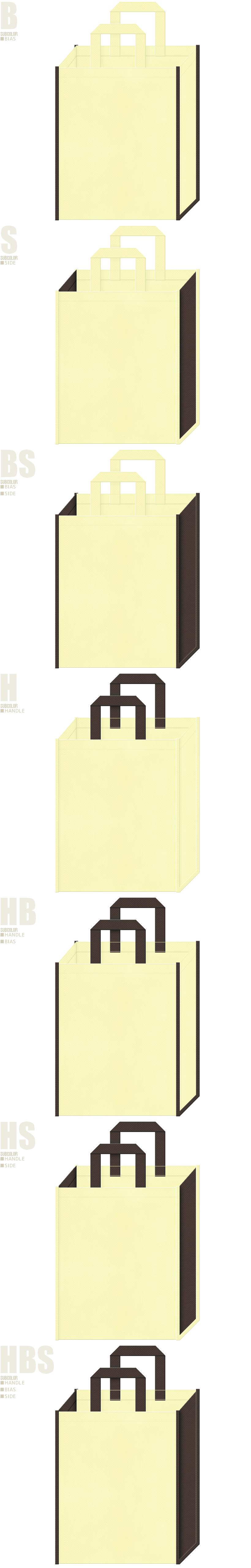 薄黄色とこげ茶色、7パターンの不織布トートバッグ配色デザイン例。カフェのバッグノベルティ・照明器具の展示会用バッグにお奨めです。