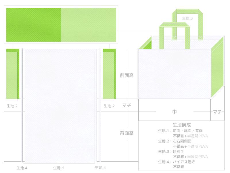 オープンキャンパスのバッグにお奨めの不織布バッグデザイン(農業・農学部・生物工学・バイオ):白色と黄緑色の不織布に半透明フィルムを加えたカラーシミュレーション