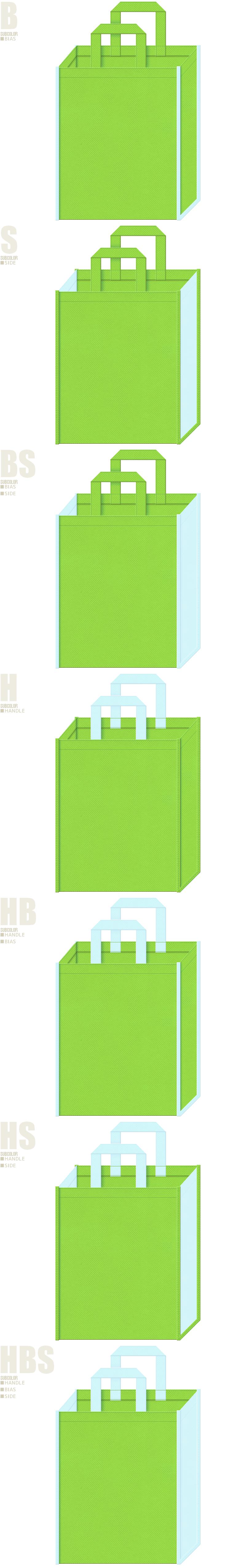 潤い・芝生・スプリンクラー・ナチュラルなイメージの展示会用バッグにお奨めの不織布バッグデザイン:黄緑色と水色の不織布バッグ配色7パターン。