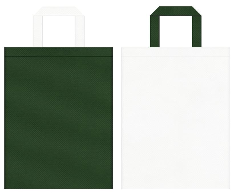 救急用品・薬局・製薬・薬剤・処方箋・医療施設・医療器具・医療セミナー・医療イベントにお奨めの不織布バッグデザイン:濃緑色とオフホワイト色のコーディネート