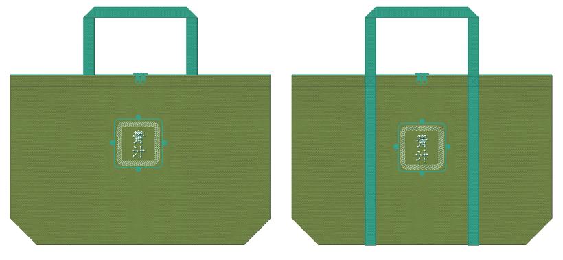 草色と青緑色の不織布バッグデザイン:青汁のショッピングバッグ