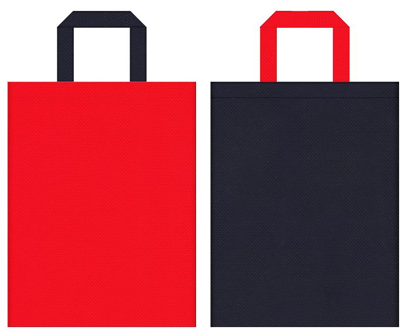 不織布バッグの印刷ロゴ背景レイヤー用デザイン:赤色と濃紺色のコーディネート:スポーツ・アウトドアのイベントにお奨めの配色です。