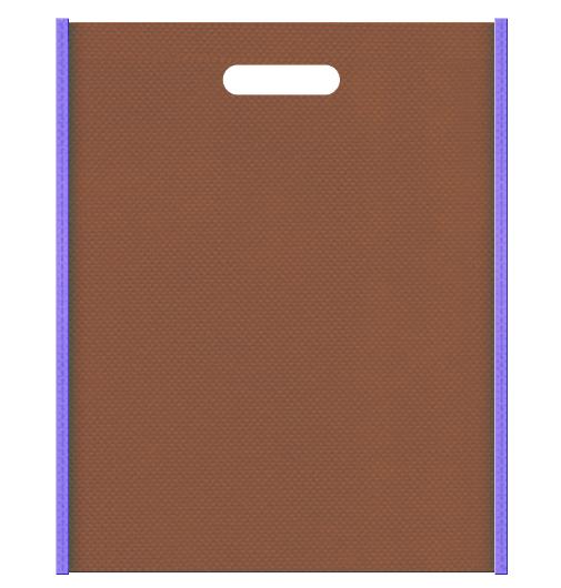不織布小判抜き袋 メインカラー薄紫色とサブカラー茶色の色反転