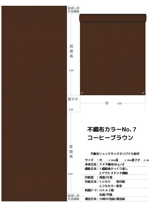 不織布巾着袋・不織布リュックサック・不織布ショルダーバッグの制作仕様書:茶色不織布
