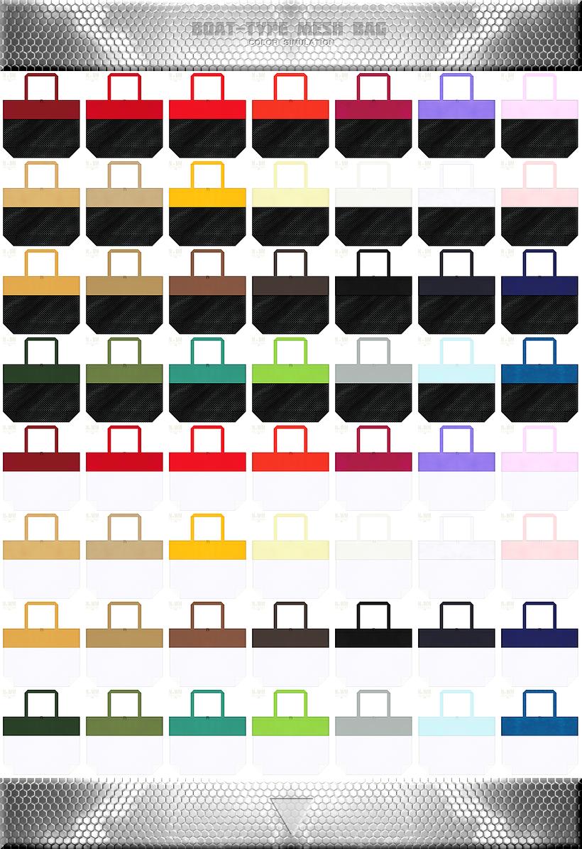 台形型メッシュバッグのカラーシミュレーション:28色の不織布生地と黒色・白色メッシュの組み合わせができます。