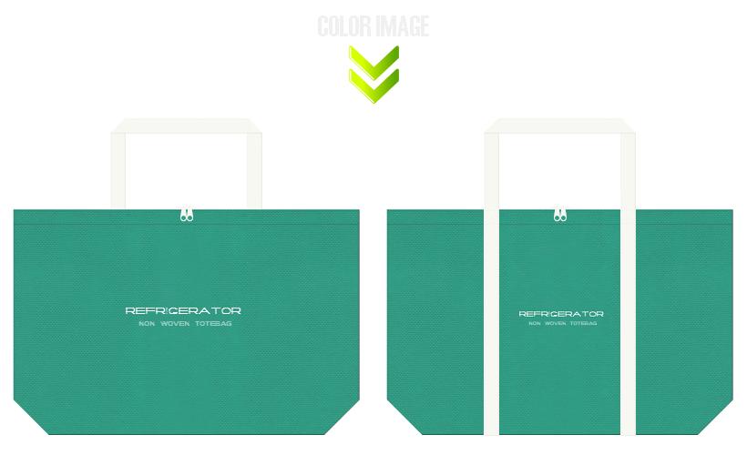 青緑色とオフホワイト色の不織布バッグデザイン:冷蔵庫の販促ノベルティ