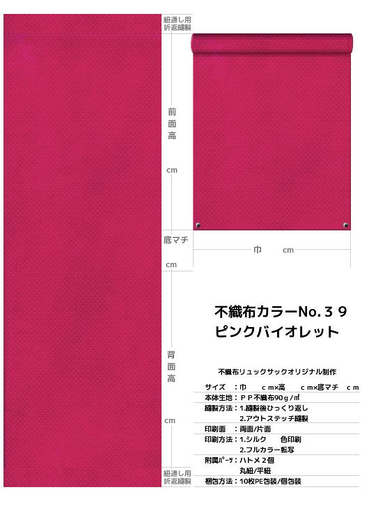 不織布巾着袋・不織布リュックサック・不織布ショルダーバッグの制作仕様書:濃いピンク色不織布