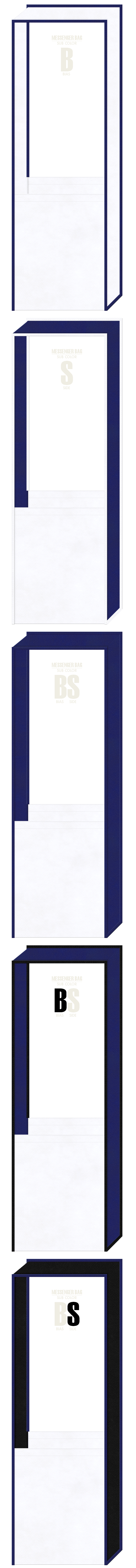 スポーツイベントにお奨め:白色・紺色・黒色の3色を使用した、不織布メッセンジャーバッグのデザイン