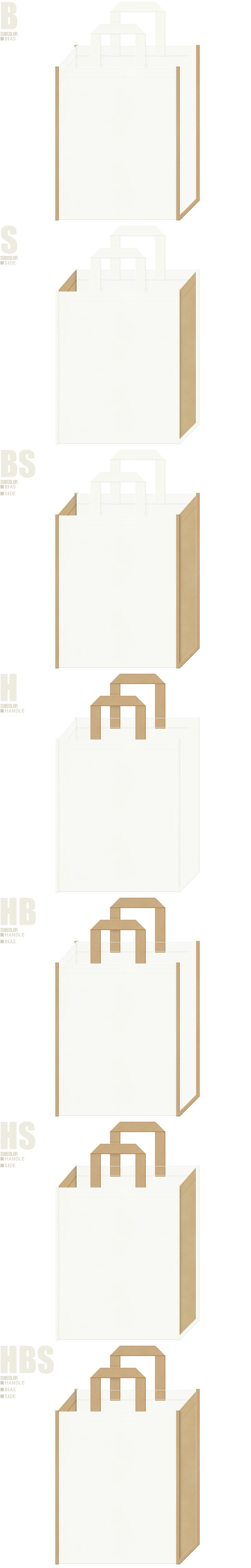 オフホワイト色とカーキ色、7パターンの不織布トートバッグ配色デザイン例。バスタオル・バスローブ等のバス用品の展示会用バッグ、ホテル・旅館のバッグノベルティにお奨めです。