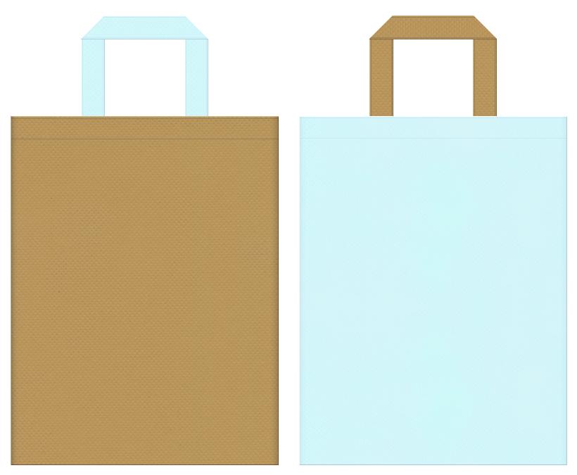 不織布バッグのデザイン:金黄土色と水色のコーディネート