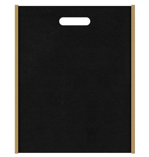 不織布バッグ小判抜き メインカラー黒色とサブカラー金色系黄土色