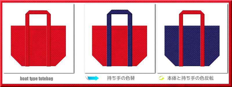 不織布舟底トートバッグ:メイン不織布カラーNo.35紅色+28色のコーデ