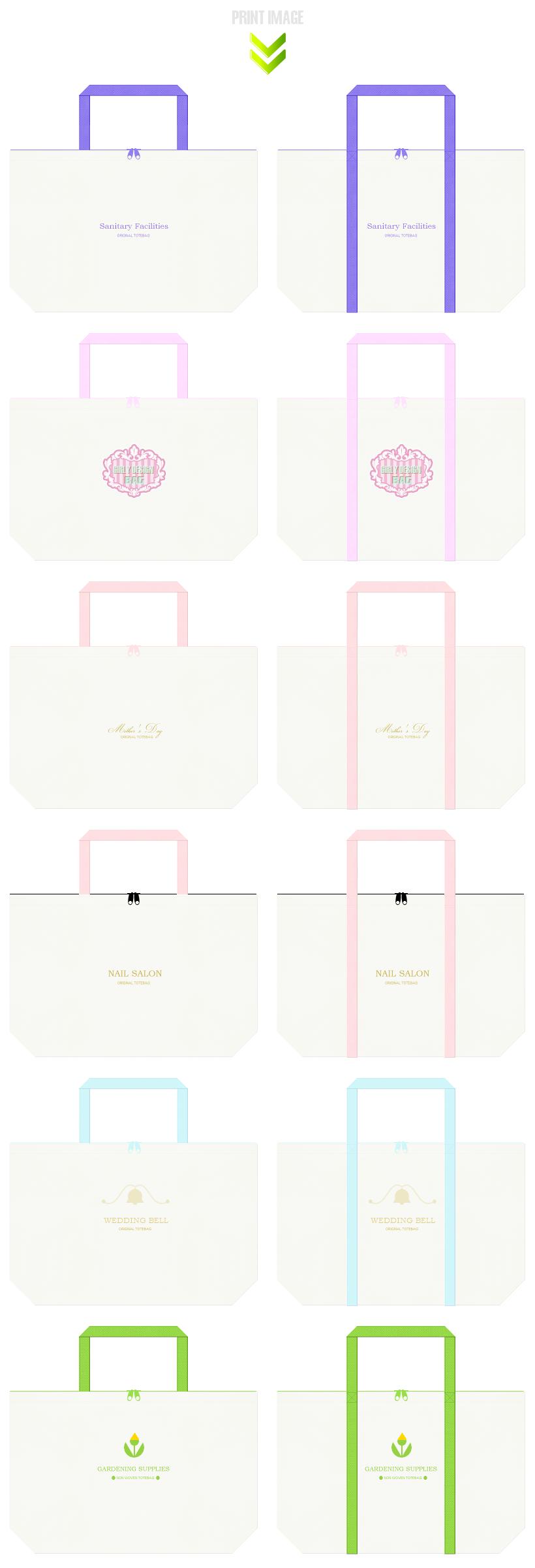 パステルカラー・ガーリーデザインにお奨めの不織布バッグデザイン:オフホワイト色のコーデ
