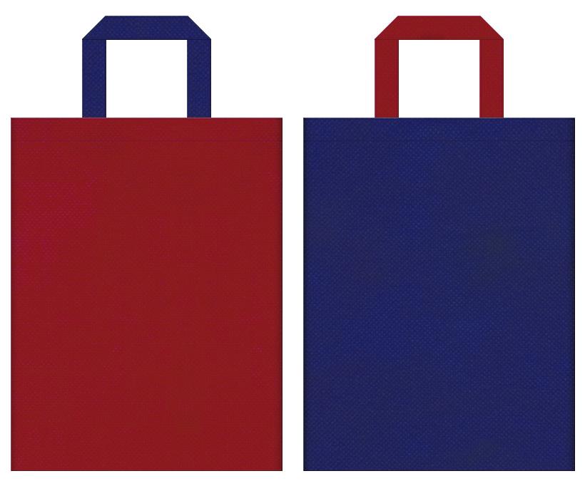 不織布バッグのデザイン:エンジ色と明るい紺色のコーディネート