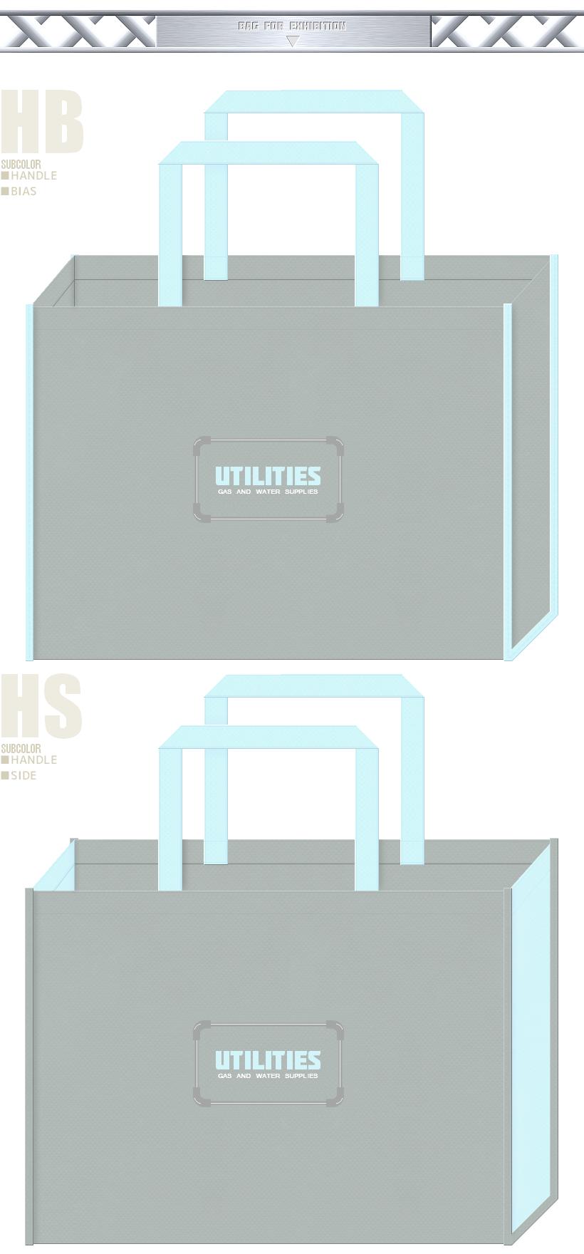 グレー色と水色の不織布バッグデザイン:ガス器具・水道設備・管工機材の展示会用バッグ