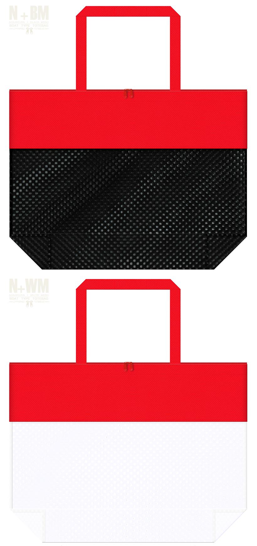 台形型メッシュバッグのカラーシミュレーション:黒色・白色メッシュと赤色不織布の組み合わせ