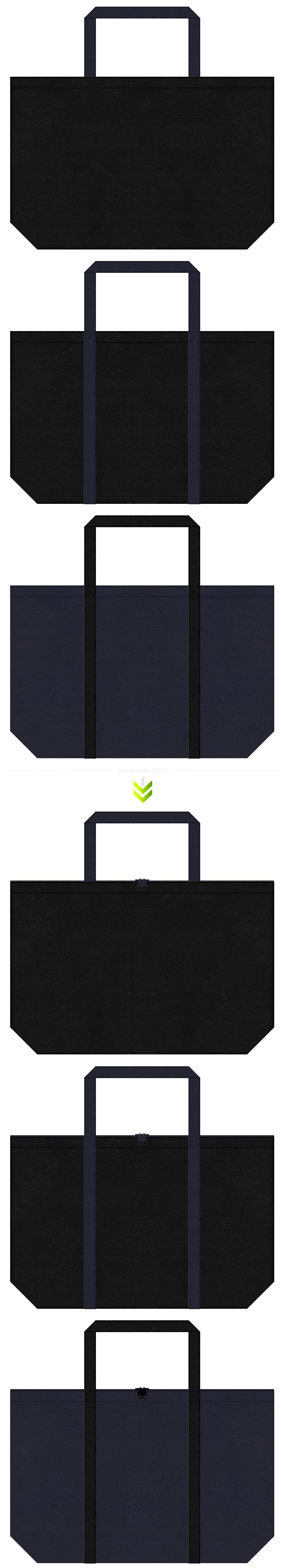 深海・闇夜・宇宙・地下・アクション・シューティング・対戦型格闘ゲーム・ミステリー・ホラー・ゲームイベント・ゲームのノベルティにお奨めの不織布バッグデザイン:黒色と濃紺色の不織布のデザイン