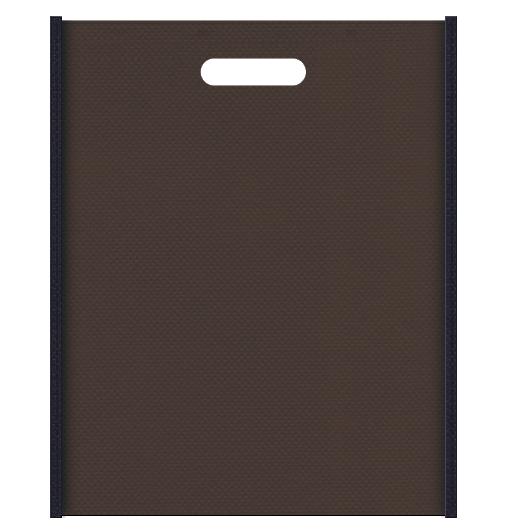不織布バッグ小判抜き メインカラー濃紺色とサブカラーこげ茶色の色反転
