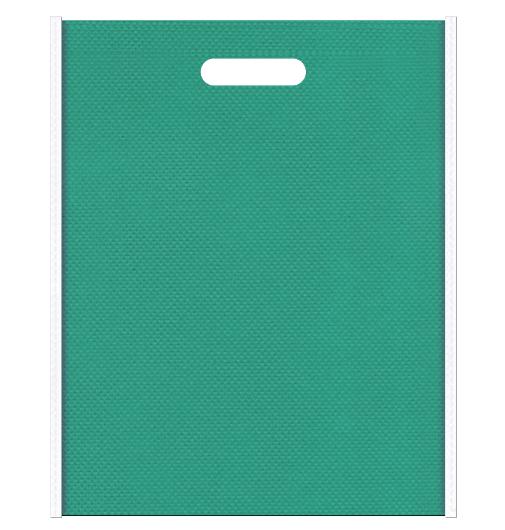 不織布バッグ小判抜き メインカラー青緑色とサブカラー白色