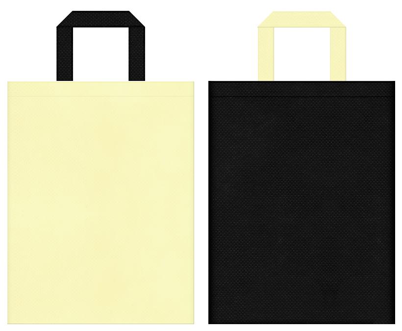 月光・月明かり・月見の宴・ゲーム・お城イベントにお奨めの不織布バッグデザイン:薄黄色と黒色のコーディネート