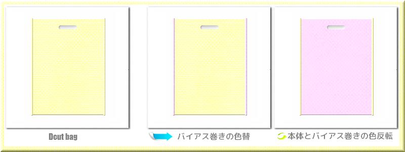 不織布小判抜き袋:不織布カラークリームイエロー+28色のコーデ