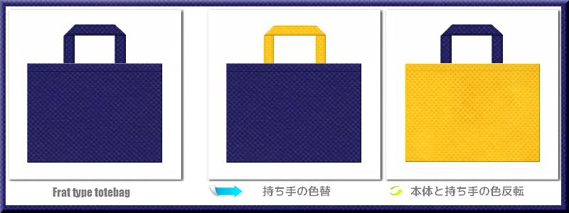 不織布マチなしトートバッグ:メイン不織布カラーNo.24紺色+28色のコーデ