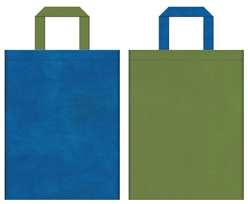 不織布バッグのデザイン:青色と草色のコーディネート