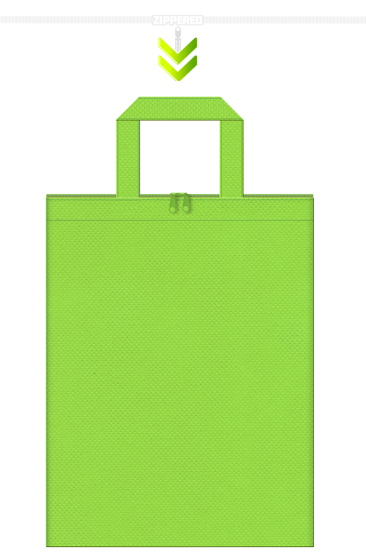 ファスナー付きの黄緑色の不織布トートバッグ:エコバッグの定番カラーです。