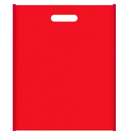 不織布小判抜き袋 メインカラー赤色とサブカラー紅色