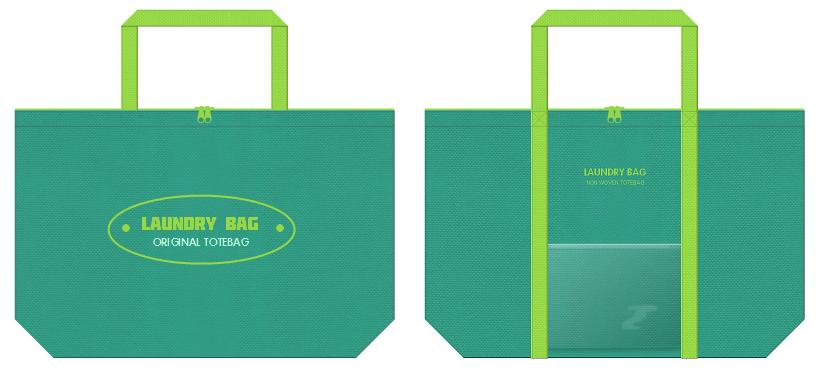 青緑色と黄緑色の不織布バッグのデザイン:ファスナー付きのランドリーバッグ(右は送り状用のポケット付き)
