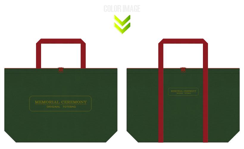濃緑色・深緑色とエンジ色の不織布バッグデザイン:記念式典・写真館のエコバッグ