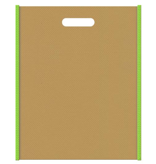 不織布バッグ小判抜き メインカラー黄緑色とサブカラー金色系黄土色の色反転