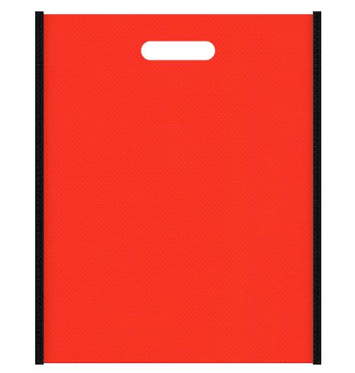 不織布バッグ小判抜き メインカラー黒色とサブカラーオレンジ色の色反転