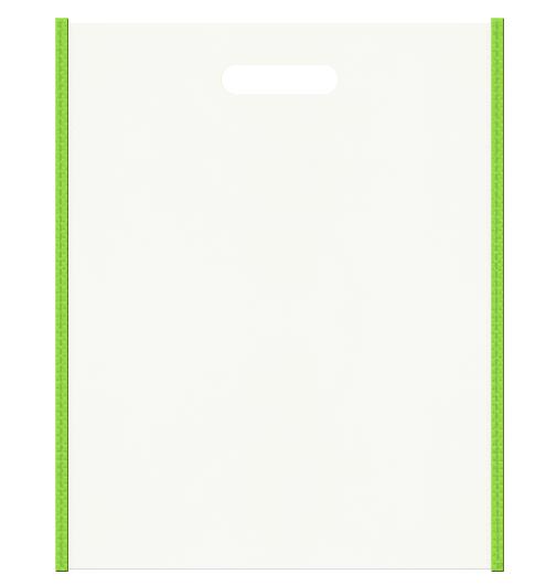 エコセミナー資料配布用のバッグにお奨めの不織布小判抜き袋デザイン:メインカラーオフホワイト色、サブカラー黄緑色