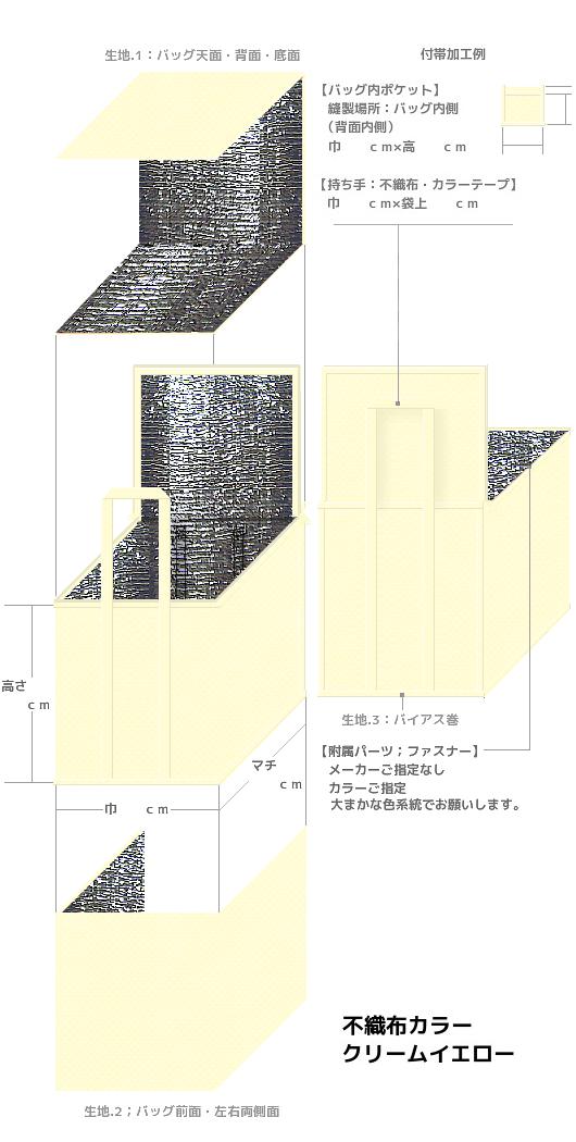 クリームイエローのBOX型不織布保冷バッグフリーイラスト