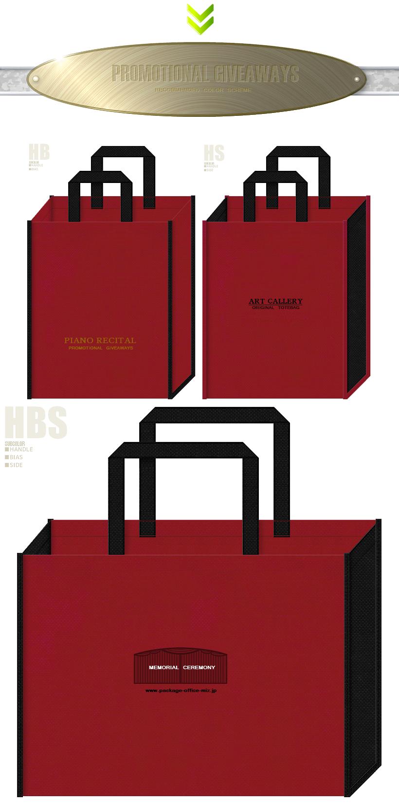 エンジ色と黒色の不織布バッグデザイン:左-ピアノコンサートのノベルティ 右-画廊のノベルティ 下:式典の記念品