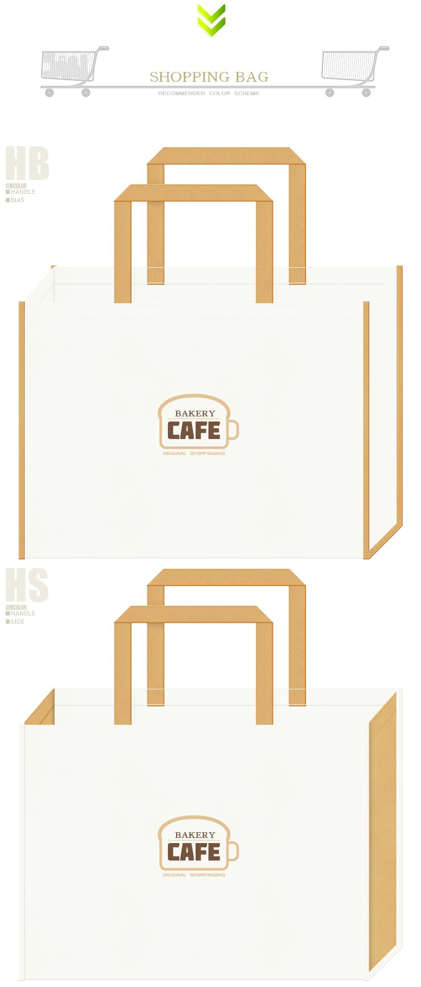 不織布バッグのデザイン:カフェ・ベーカリーのショッピングバッグ