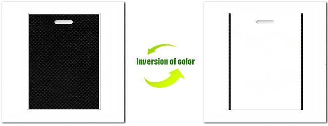 不織布小判抜き袋:No.9ブラックとNo.12オフホワイトの組み合わせ