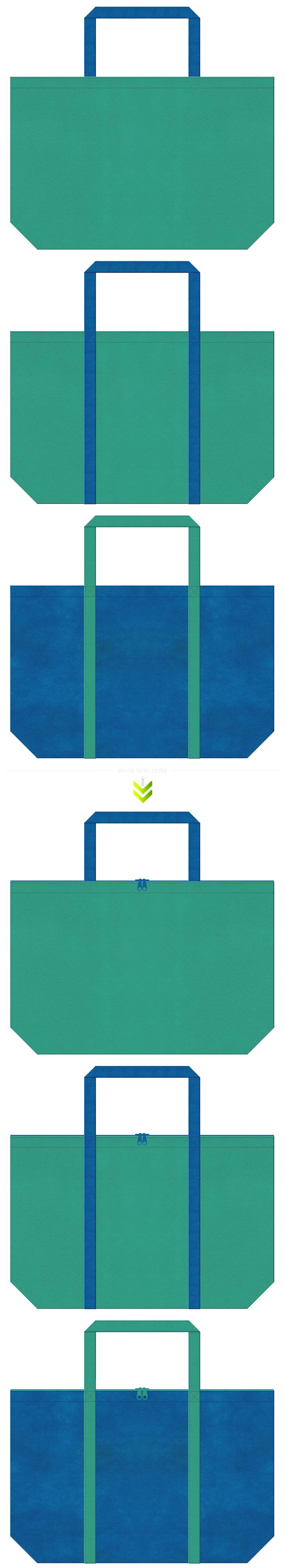 青緑色と青色の不織布エコバッグのデザイン。ランドリーバッグにお奨めです。