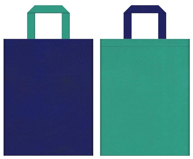 春夏・マリンルック・リーフ・ダイビング・釣具・ユニフォーム・運動靴・アウトドア・スポーツイベント・サマーイベントにお奨めの不織布バッグデザイン:明るい紺色と青緑色のコーディネート