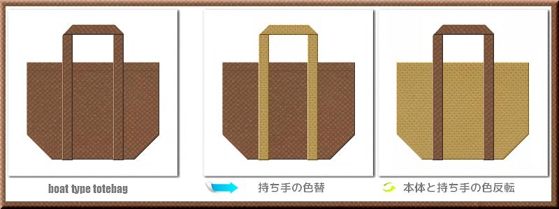 不織布舟底トートバッグ:メイン不織布カラーNo.7茶色+28色のコーデ